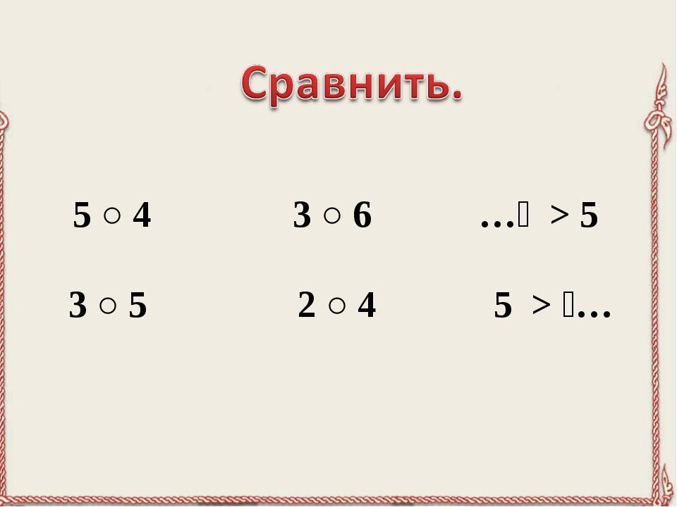 5 ○ 4 3 ○ 6…€ > 5  3 ○ 5 2 ○ 4 5 > €…