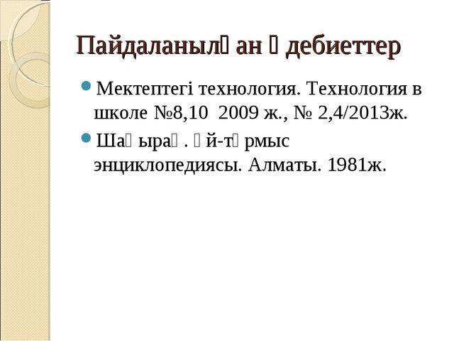 Пайдаланылған әдебиеттер Мектептегі технология. Технология в школе №8,10 2009...
