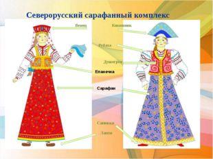 Северорусский сарафанный комплекс Кокошник Венец Рубаха Душегрея Епанечка Сар