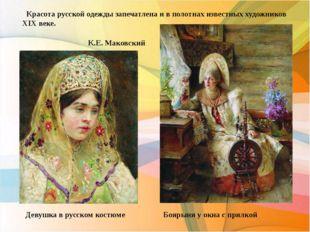 Красота русской одежды запечатлена и в полотнах известных художников XIX век