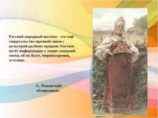 Русский народный костюм - это ещё свидетельство прочной связи с культурой дал