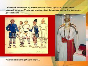 Основой женского и мужского костюма была рубаха из домотканой льняной матери