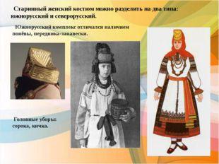 Старинный женский костюм можно разделить на два типа: южнорусский и северору