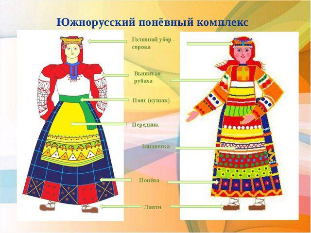 Южнорусский понёвный комплекс Головной убор - сорока Вышитая рубаха Передник...