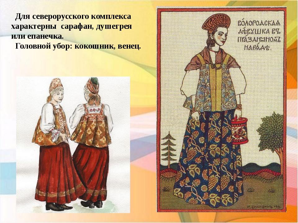 Для северорусского комплекса характерны сарафан, душегрея или епанечка. Голо...