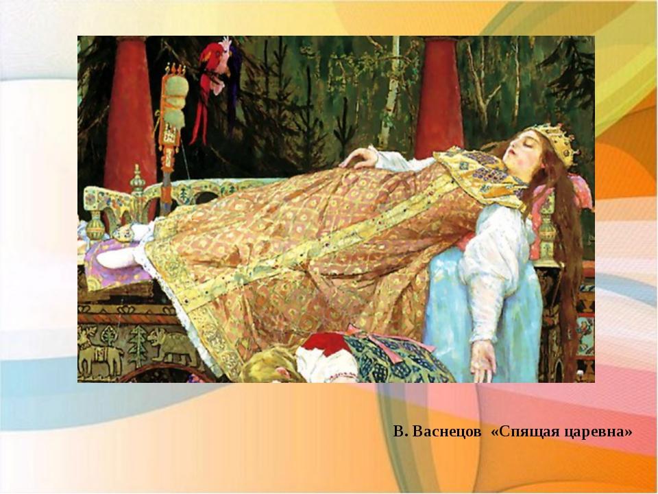 В. Васнецов «Спящая царевна»