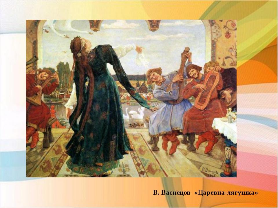 В. Васнецов «Царевна-лягушка»