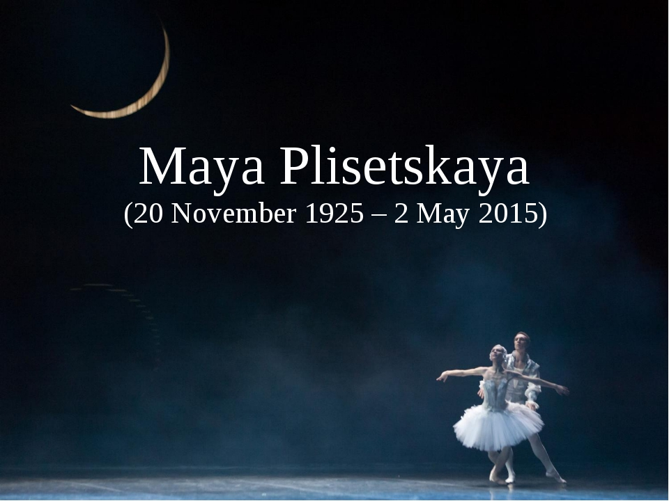 Maya Plisetskaya (20 November 1925 – 2 May 2015)‏