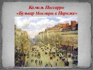 Камиль Писсарро «Бульвар Монмарт в Париже»
