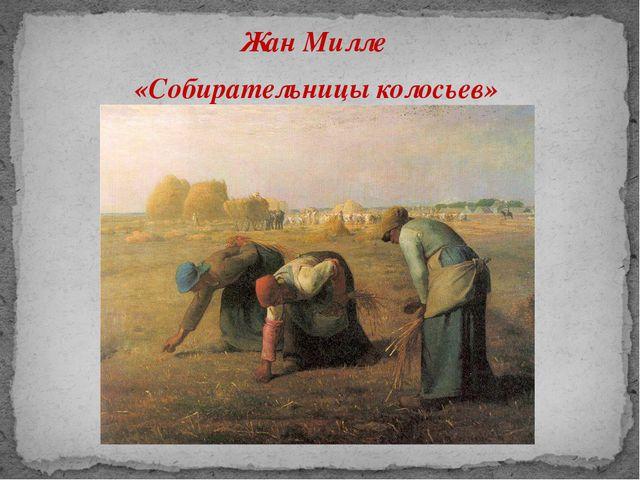 Жан Милле «Собирательницы колосьев»