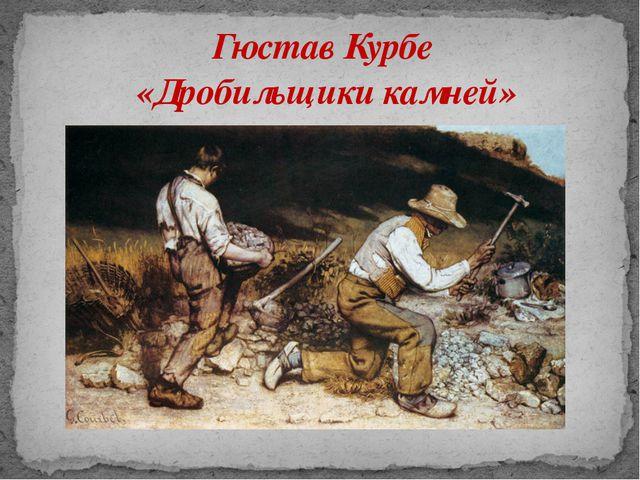 Гюстав Курбе «Дробильщики камней»