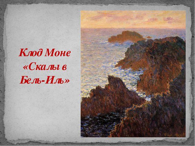 Клод Моне «Скалы в Бель-Иль»