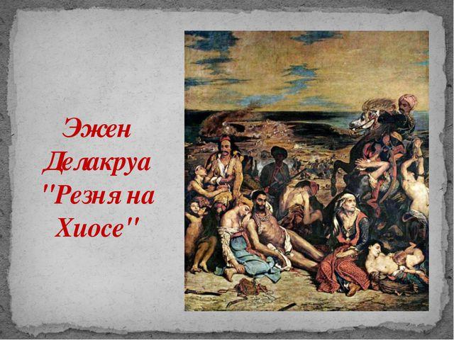 """Эжен Делакруа """"Резня на Хиосе"""""""