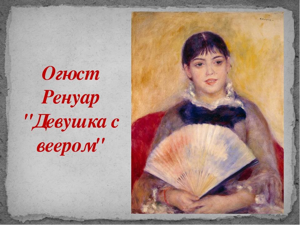 """Огюст Ренуар """"Девушка с веером"""""""