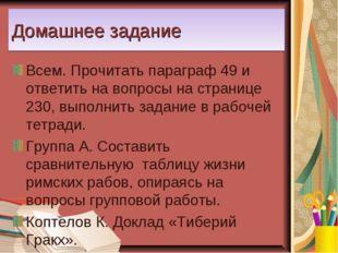 Домашнее задание Всем. Прочитать параграф 49 и ответить на вопросы на страниц