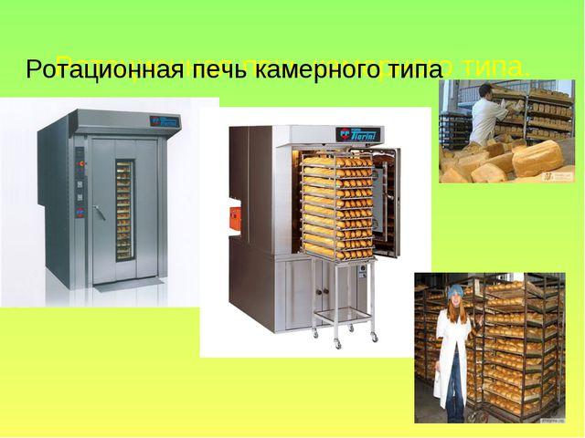 Ротационная печь камерного типа. Ротационная печь камерного типа