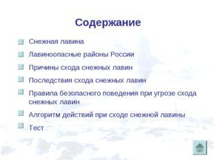 Содержание Снежная лавина Лавиноопасные районы России Причины схода снежных л