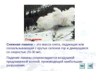 Снежная лавина – это масса снега, падающая или соскальзывающая с крутых склон