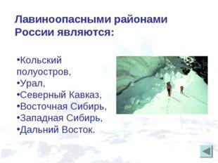 Лавиноопасными районами России являются: Кольский полуостров, Урал, Северный