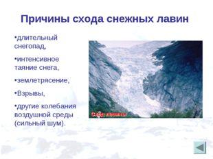 Причины схода снежных лавин длительный снегопад, интенсивное таяние снега, зе