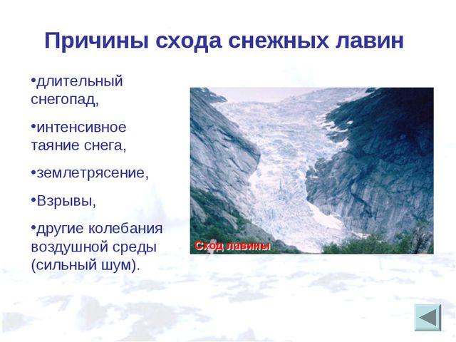 Причины схода снежных лавин длительный снегопад, интенсивное таяние снега, зе...