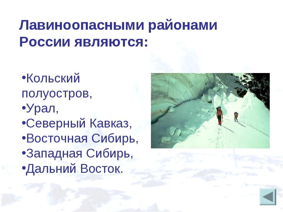 Лавиноопасными районами России являются: Кольский полуостров, Урал, Северный...