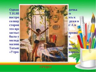 Однажды ранним майским утром Лена , дочка Т.Н.Яблонской, проснулась в прекрас