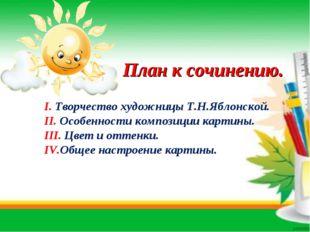 I. Творчество художницы Т.Н.Яблонской. II. Особенности композиции картины. II