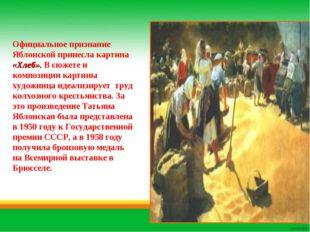 Официальное признание Яблонской принесла картина «Хлеб». В сюжете и композици