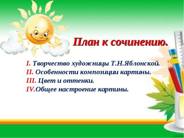 I. Творчество художницы Т.Н.Яблонской. II. Особенности композиции картины. II...