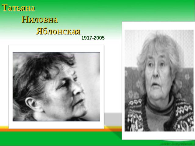 Татьяна Ниловна Яблонская 1917-2005