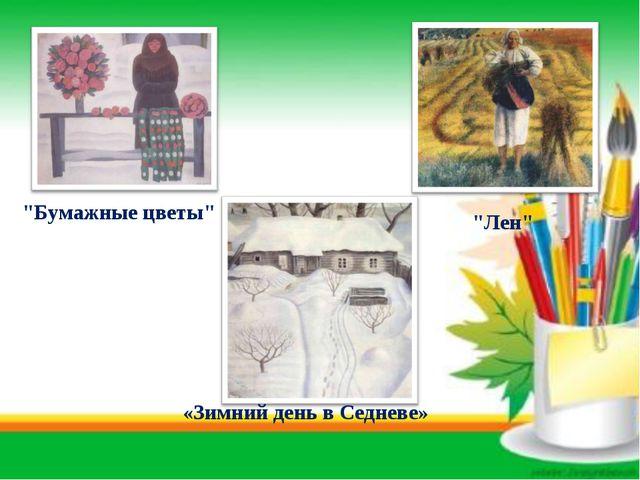 """""""Бумажные цветы"""" «Зимний день в Седневе» """"Лен"""""""