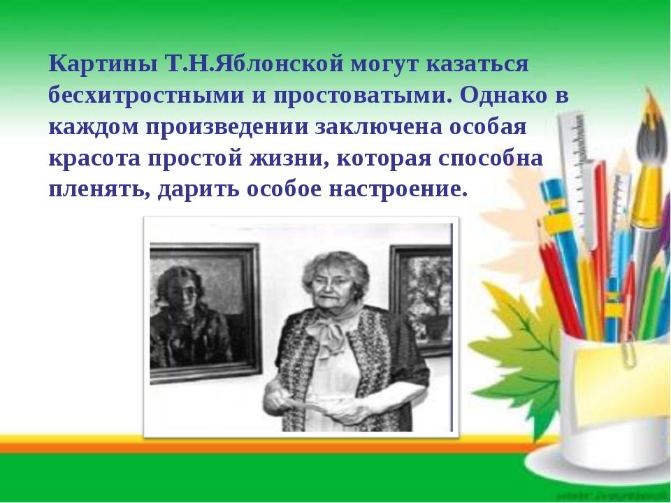 Картины Т.Н.Яблонской могут казаться бесхитростными и простоватыми. Однако в...