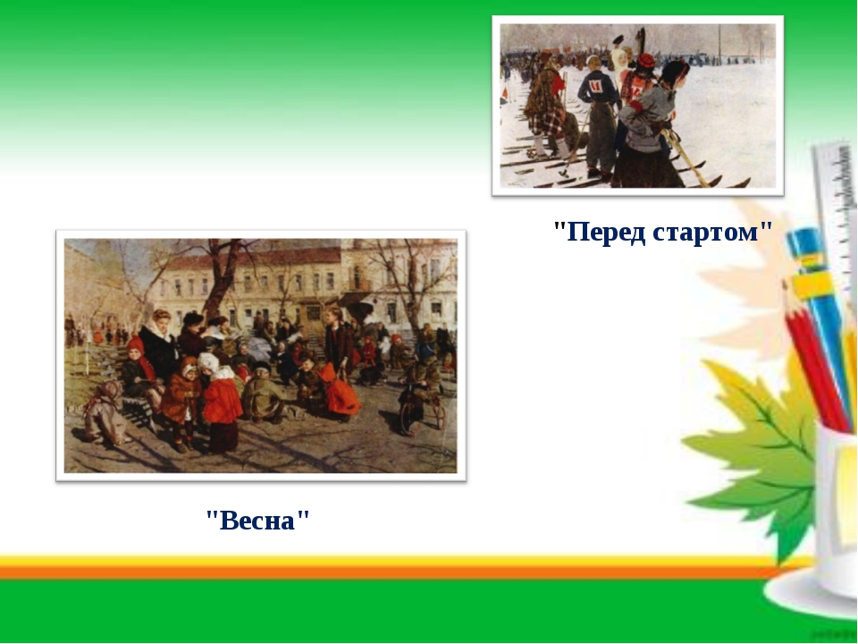 """Перед стартом"" ""Весна"""