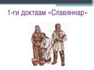 1-ги доктаам «Славяннар»