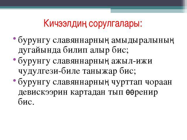 Кичээлдиң сорулгалары: бурунгу славяннарның амыдыралының дугайында билип алыр...