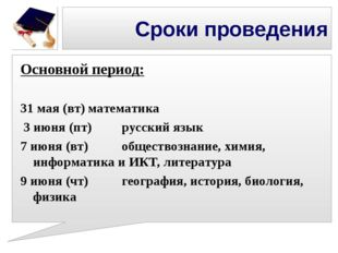 Сроки проведения Основной период: 31 мая (вт)математика 3 июня (пт)русский