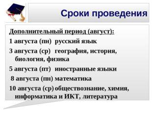 Сроки проведения Дополнительный период (август): 1 августа (пн)русский язык