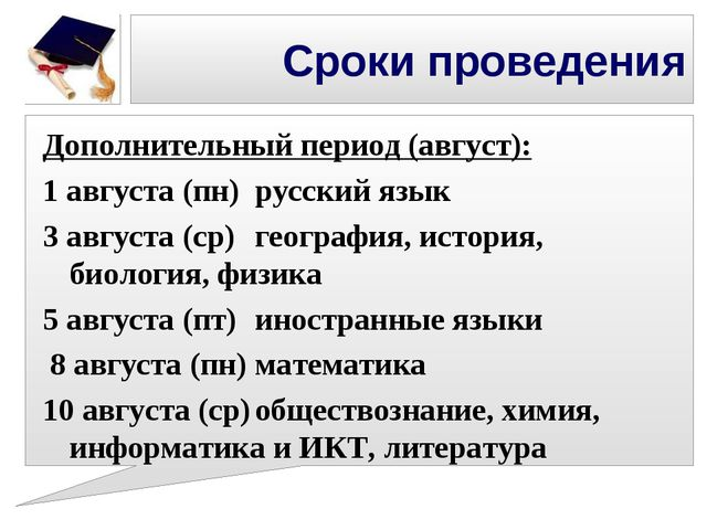 Сроки проведения Дополнительный период (август): 1 августа (пн)русский язык...