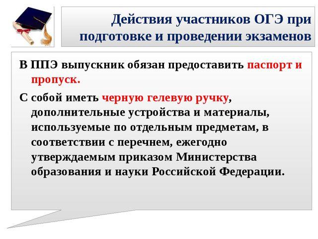 Действия участников ОГЭ при подготовке и проведении экзаменов В ППЭ выпускник...