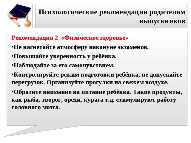 Психологические рекомендации родителям выпускников Рекомендация 2 «Физическое...