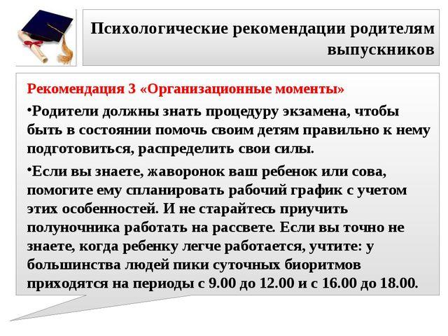 Психологические рекомендации родителям выпускников Рекомендация 3 «Организаци...