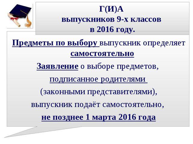 Г(И)А выпускников 9-х классов в 2016 году. Предметы по выбору выпускник опред...