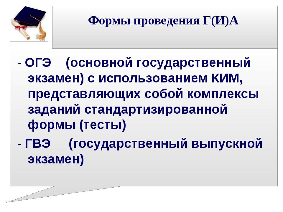 Формы проведения Г(И)А - ОГЭ (основной государственный экзамен) с использован...