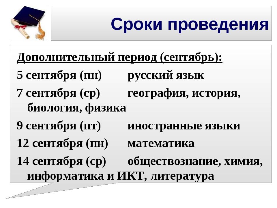 Сроки проведения Дополнительный период (сентябрь): 5 сентября (пн)русский яз...