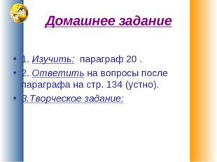 Домашнее задание 1. Изучить: параграф 20 . 2. Ответить на вопросы после параг