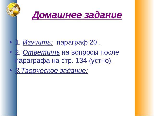 Домашнее задание 1. Изучить: параграф 20 . 2. Ответить на вопросы после параг...
