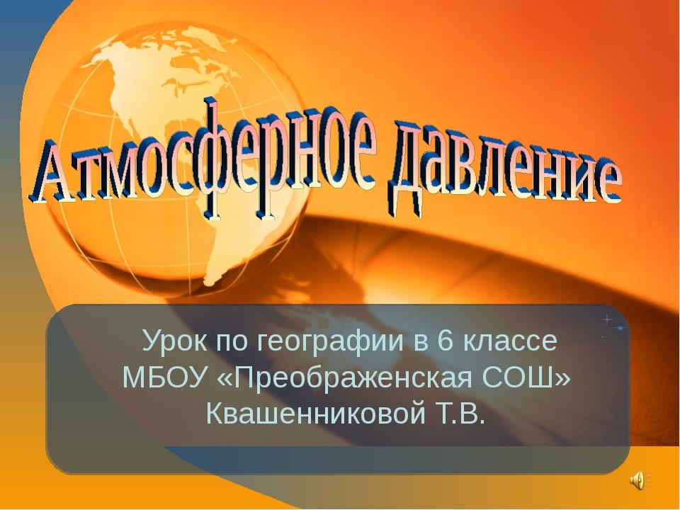Урок по географии в 6 классе МБОУ «Преображенская СОШ» Квашенниковой Т.В.