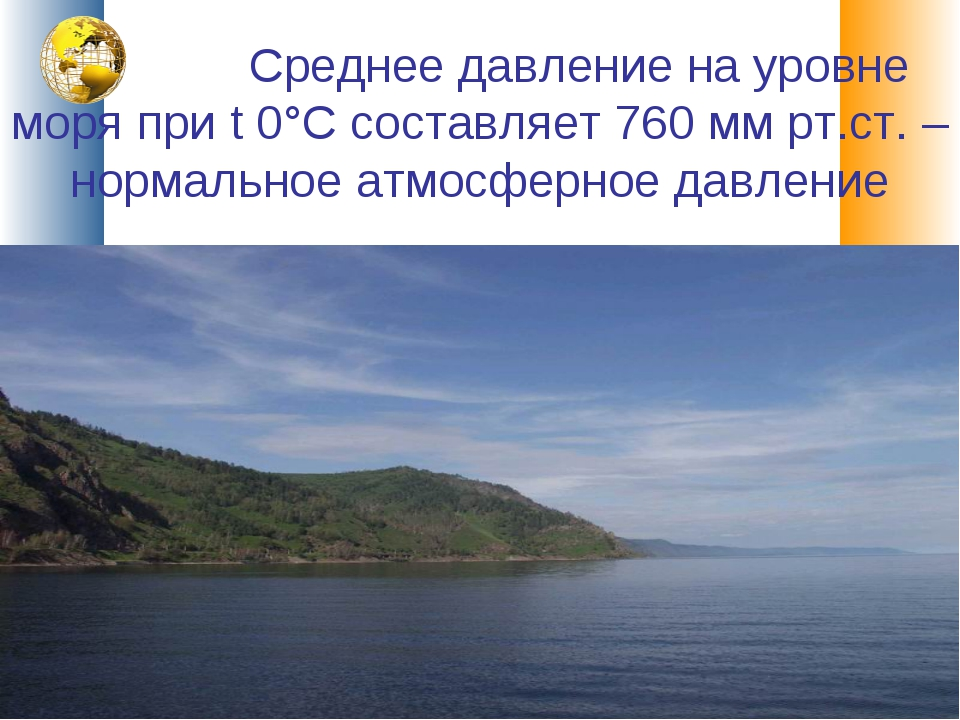 Среднее давление на уровне моря при t 0°С составляет 760 мм рт.ст. – нормаль...
