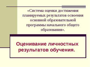 «Система оценки достижения планируемых результатов освоения основной образова